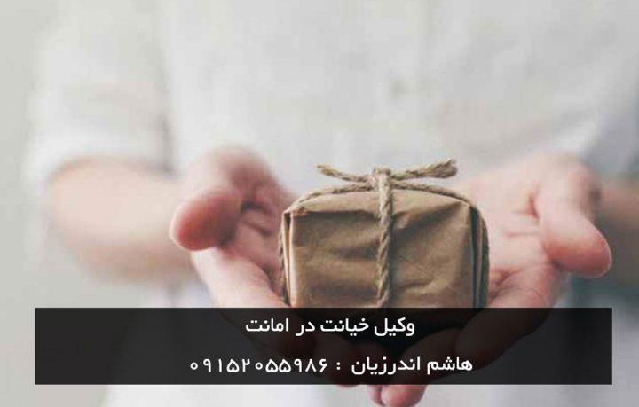 وکیل حرفه ای خیانت در امانت در مشهد