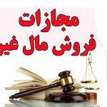 وکیل خوب مال غیر در مشهد 09151186862 – 37600011