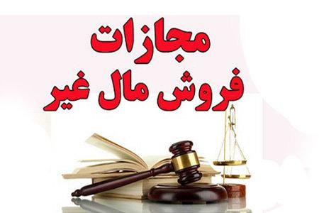 وکیل خوب فروش مال غیر در مشهد ۰۹۱۵۲۰۵۵۹۸۶