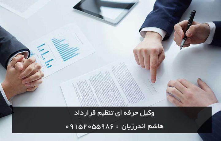 وکیل حرفه ای تنظیم قرارداد