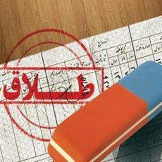 وکیل متخصص برای حذف نام شوهر از شناسنامه در مشهد