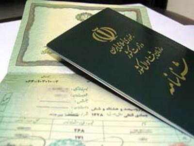 """قوانین تملک اتباع در ایران """" وکیل مهاجر در مشهد"""