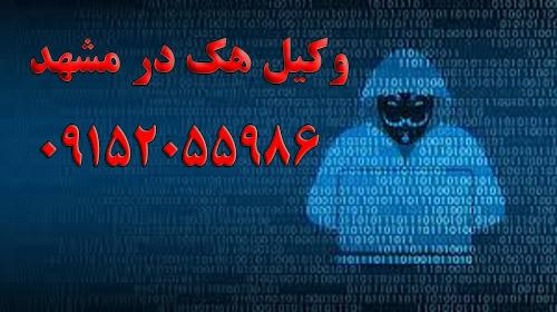 وکیل جرم هک در مشهد 09152055986