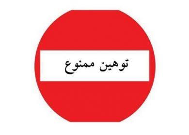 وکیل توهین در مشهد ۰۹۱۵۲۰۵۵۹۸۶