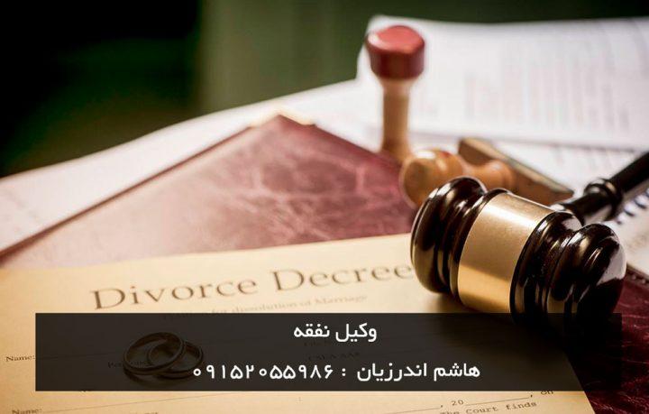 وکیل دریافت نفقه در مشهد