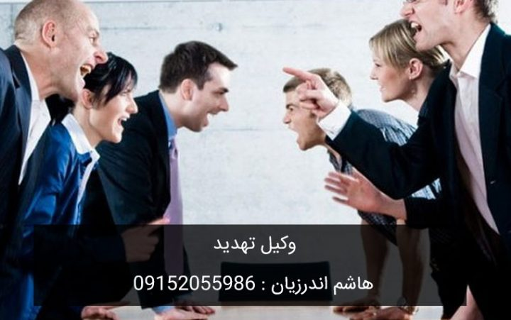 وکیل تهدید در مشهد