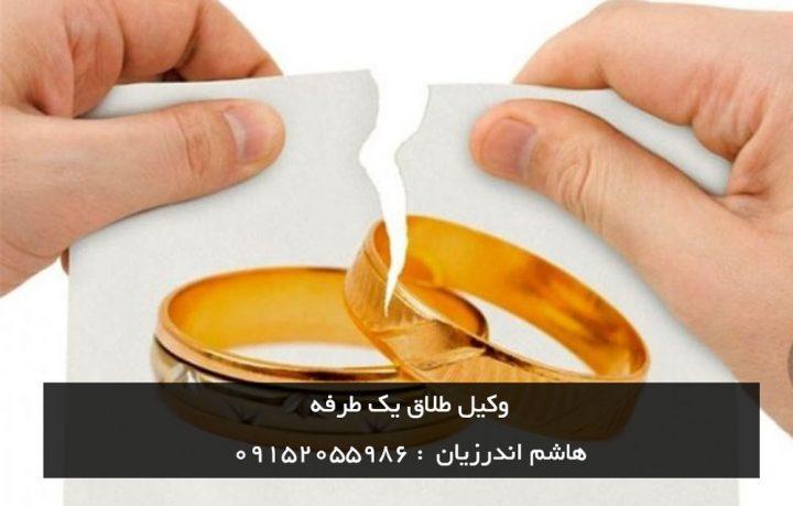 وکیل طلاق یک طرفه در مشهد