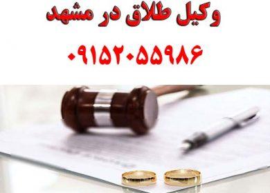 وکیل طلاق یک طرفه در مشهد 09152055986