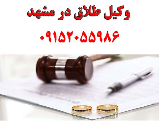 وکیل طلاق در مشهد ، وکیل خانواده در مشهد ، وکیل حضانت در مشهد , وکیل مهریه در مشهد