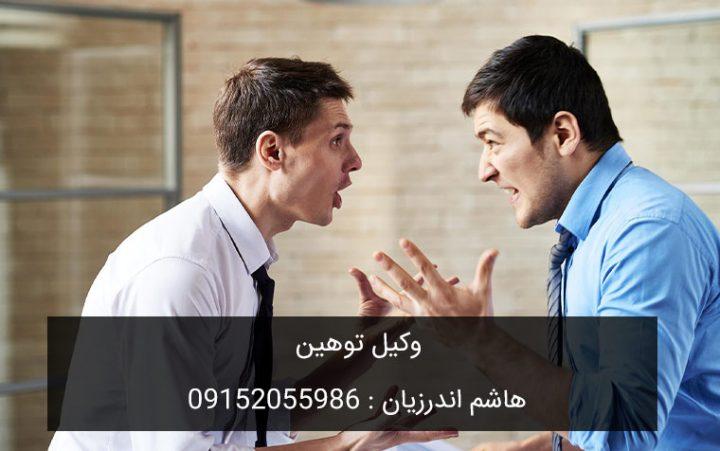 وکیل توهین در مشهد