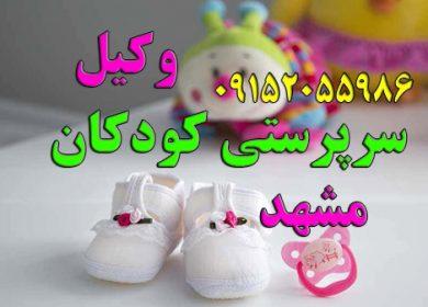 وکیل سرپرستی کودکان در مشهد 09152055986