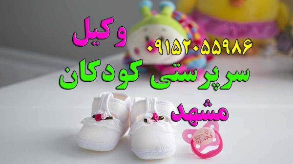 وکیل سرپرستی کودکان در مشهد ۰۹۱۵۲۰۵۵۹۸۶