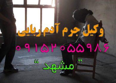 وکیل جرم آدم ربایی در مشهد و گلبهار و چناران 09152055986