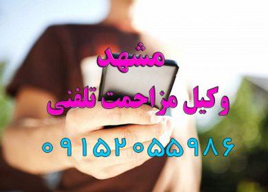 وکیل مزاحمت تلفنی در مشهد و گلبهار و چناران 09152055986