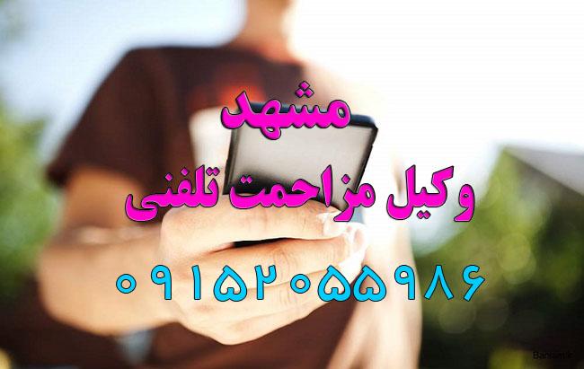 وکیل مزاحمت تلفنی در مشهد