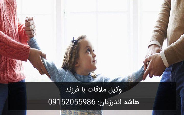 وکیل ملاقات با فرزند طفل و کودک در مشهد