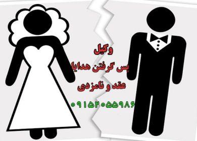وکیل پس گرفتن هدایا و طلاجات دوران عقد و نامزدی در مشهد 09152055986