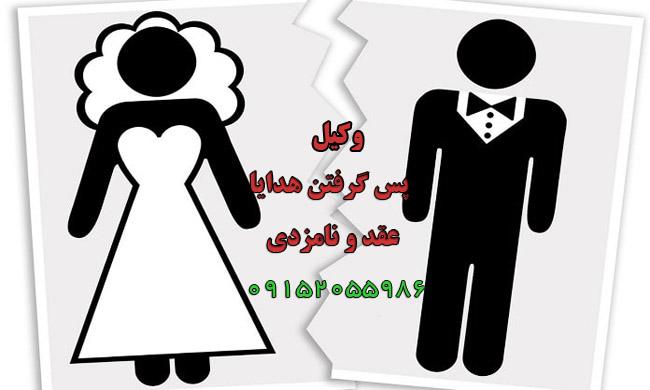 وکیل پس گرفتن هدایا و طلاجات دوران عقد و نامزدی در مشهد