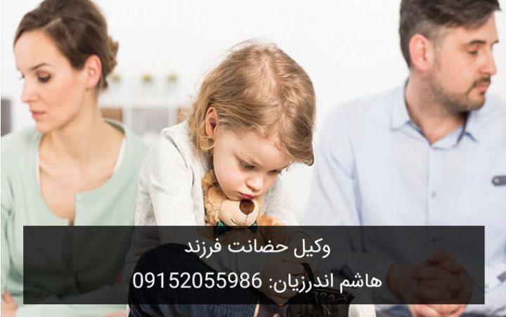 وکیل حضانت فرزند ، کودک و طفل در مشهد