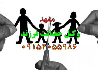 وکیل حضانت طفل(کودک) در مشهد و چناران و گلبهار 09152055986