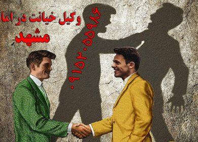 وکیل خیانت در امانت در مشهد 09152055986