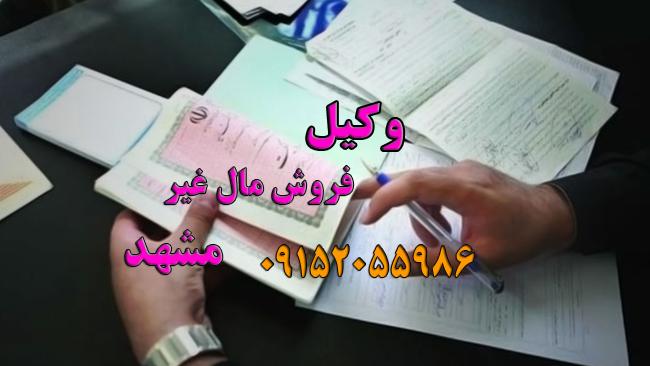 وکیل جرم فروش مال غیر در مشهد و گلبهار و چناران و قوچان