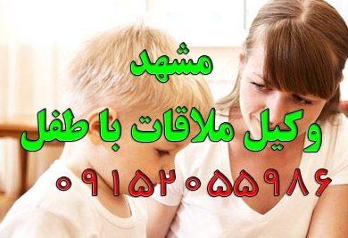 وکیل ملاقات با طفل(کودک) در مشهد 09152055986