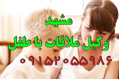 وکیل ملاقات با کودک در مشهد