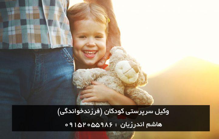 وکیل سرپرستی کودکان (فرزندخواندگی) در مشهد