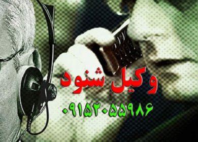 وکیل شنود غیر مجاز در مشهد 09152055986