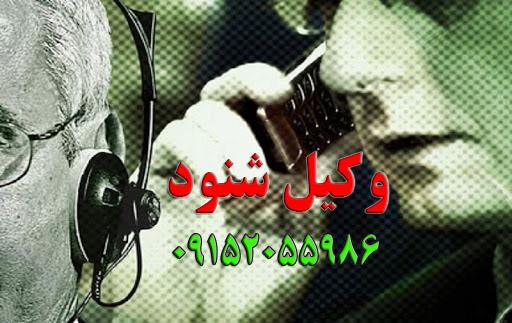 وکیل شنود غیر مجاز در مشهد ۰۹۱۵۲۰۵۵۹۸۶