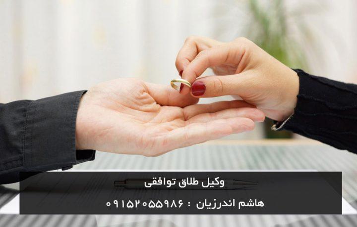 وکیل طلاق توافقی در مشهد