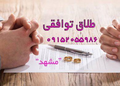 وکیل طلاق توافقی در مشهد و چناران و گلبهار 09152055986