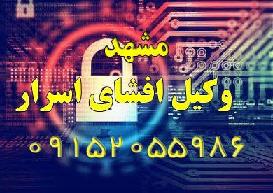 وکیل افشای اسرار در مشهد و گلبهار و چناران 09152055986