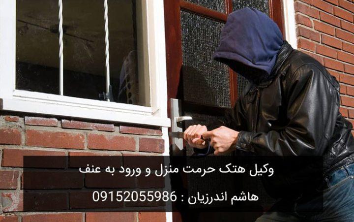 وکیل جرم ورود به عنف به منزل در مشهد