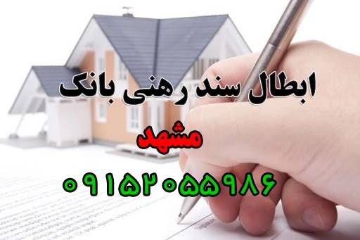 وکیل ابطال سند رهنی بانک در مشهد 09152055986