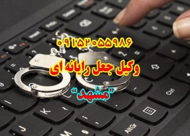وکیل جعل رایانه ای در مشهد 09152055986