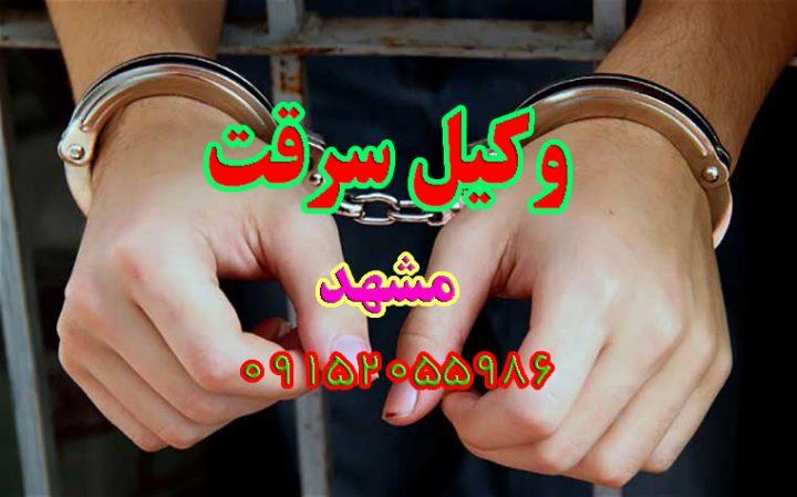 """وکیل سرقت """" دزدی """" در مشهد"""