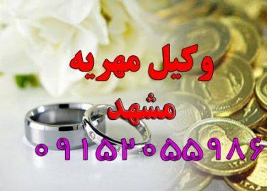 وکیل گرفتن مهریه بدون طلاق در مشهد