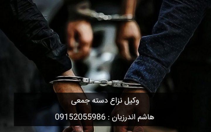 وکیل نزاع دسته جمعیدر مشهد