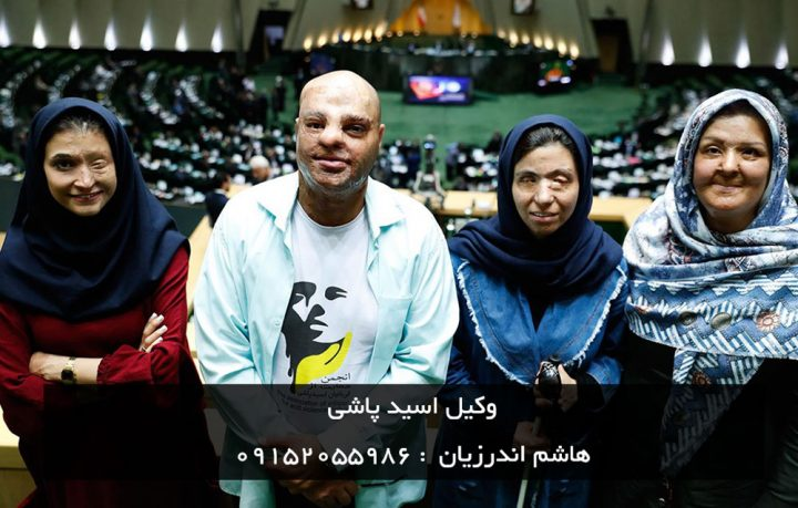 وکیل اسید پاشی در مشهد