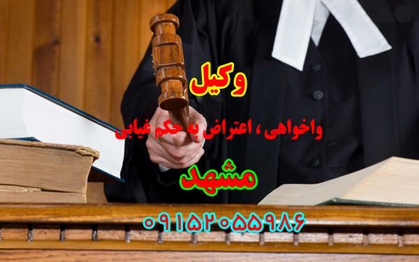 وکیل واخواهی در مشهد ۰۹۱۵۲۰۵۵۹۸۶