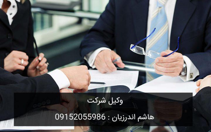 وکیل شرکت در مشهد
