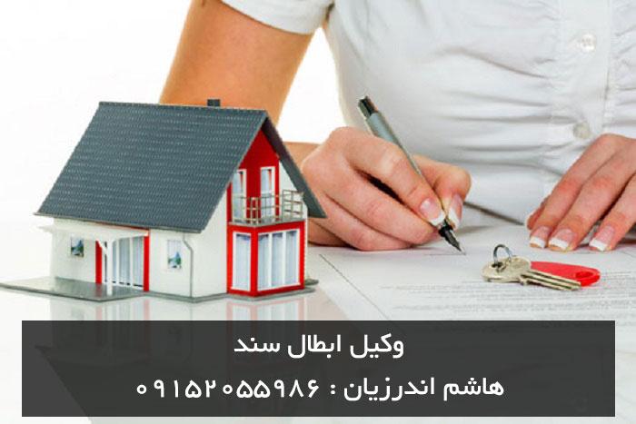 وکیل ابطال سند رسمی مالکیت در مشهد