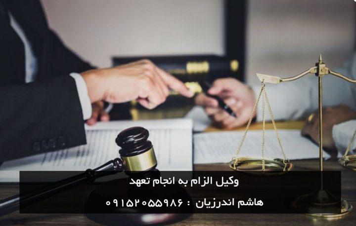 وکیل الزام به انجام تعهد در مشهد