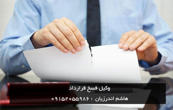 وکیل فسخ قرارداد ها در مشهد
