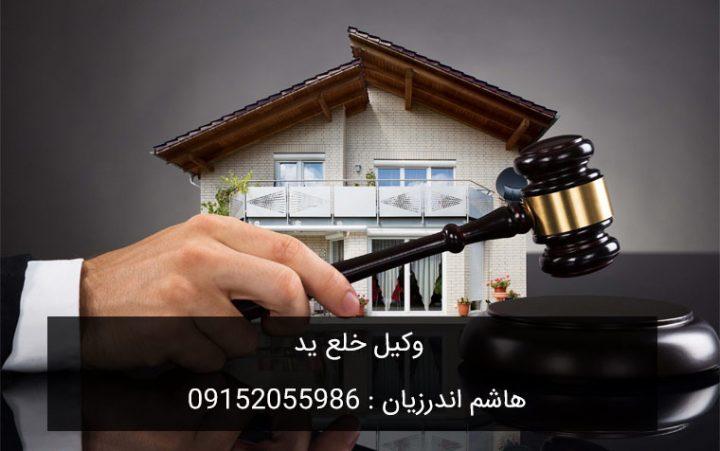 وکیل خلع ید در مشهد