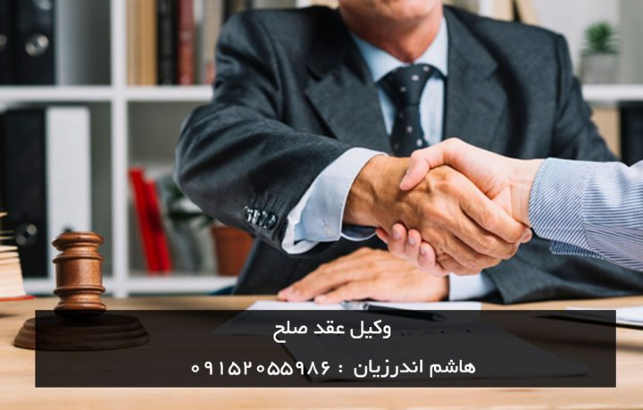 وکیل عقد صلح در مشهد