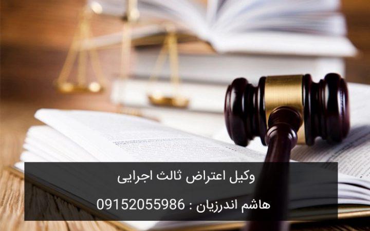 وکیل اعتراض ثالث اجرایی در مشهد