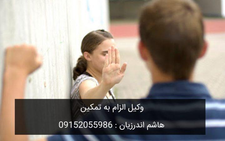 وکیل الزام به تمکین در مشهد